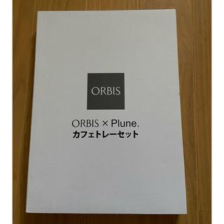 オルビス(ORBIS)のオルビス plune コラボ カフェトレーセット 新品(テーブル用品)