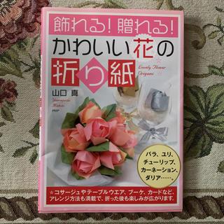 シュフトセイカツシャ(主婦と生活社)の飾れる!贈れる!かわいい花の折り紙(趣味/スポーツ/実用)