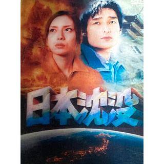 ショウガクカン(小学館)の日本沈没DVD(日本映画)