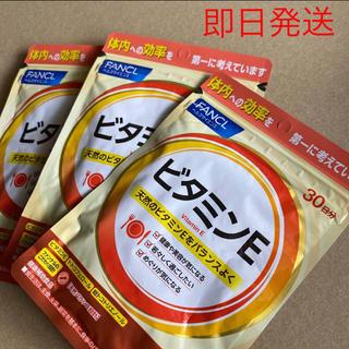 FANCL - 【ファンケル】ビタミンE  30粒×3袋