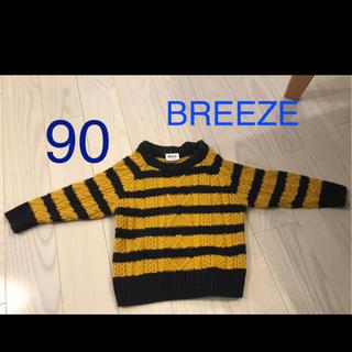 ブリーズ(BREEZE)の美品 BREEZE セーター 90(ニット)