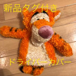 ディズニー(Disney)のティガー☆ドライバーカバー☆新品タグ付き(その他)