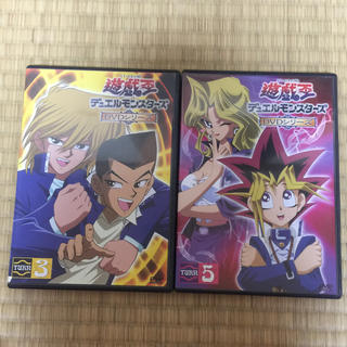 ユウギオウ(遊戯王)のDVD 遊戯王デュエルモンスターズ  TURN3と5  2枚セット(少年漫画)