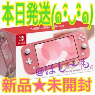 ニンテンドースイッチ(Nintendo Switch)の新品未開封★Switch 任天堂スイッチ ライト本体 コーラル ニンテンドウ(携帯用ゲーム機本体)