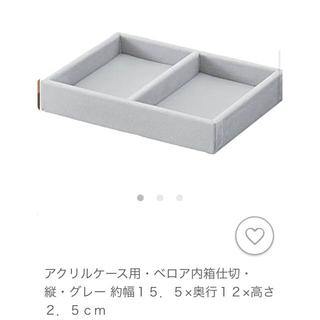 ムジルシリョウヒン(MUJI (無印良品))の新品、使用品含む 無印良品 ベロア仕切りケース セット(小物入れ)