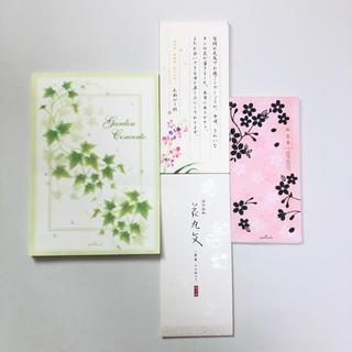 便箋、一筆便箋(カード/レター/ラッピング)