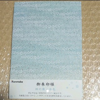 呉竹 御朱印帳 桜の舞 水色 (その他)
