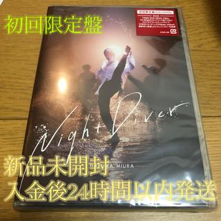 ワニブックス(ワニブックス)のNight Diver 初回限定盤CD+DVD(男性タレント)