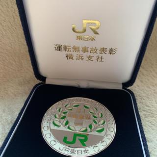 ジェイアール(JR)のJR東日本  無事故表彰 銀メダル(ノベルティグッズ)