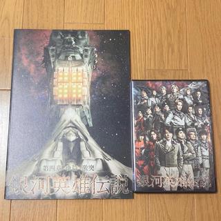 キスマイフットツー(Kis-My-Ft2)の舞台 銀河英雄伝説 第四章 後篇 激突 DVD(舞台/ミュージカル)