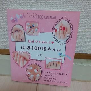 カドカワショテン(角川書店)の自分でかわいくほぼ100均ネイル(ファッション/美容)
