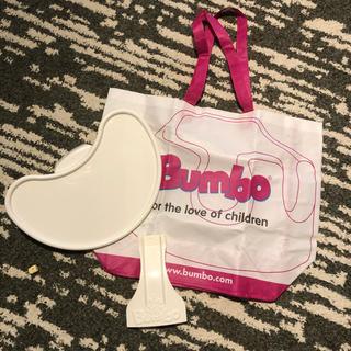 バンボ(Bumbo)のバンボ テーブル 袋 Bumbo(その他)