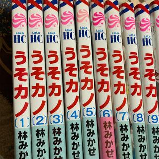 白泉社 - うそカノ1〜9巻 セット