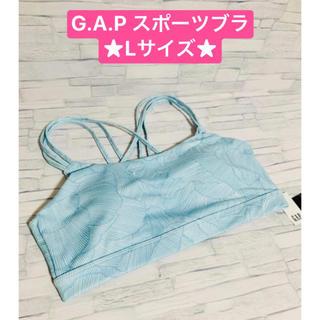 ギャップ(GAP)の★新品 GAP ギャップ スポーツブラ (トレーニング用品)