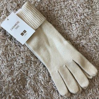ユニクロ(UNIQLO)の【新品・未使用】UNIQLO ユニクロ カシミヤ ニットグローブ(手袋)