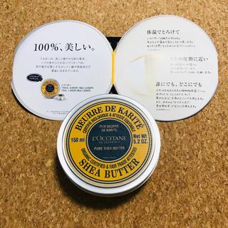 L'OCCITANE - ロクシタン ボディクリーム