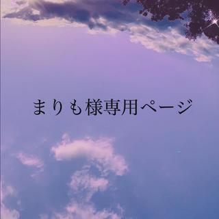 まりも様専用ページ(その他)