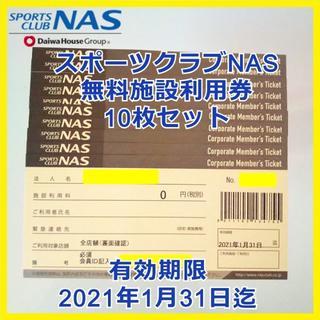 ★10枚★スポーツクラブ NAS 施設利用券 有効期限2021/1/31迄