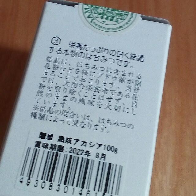 山田養蜂場(ヤマダヨウホウジョウ)のよろしくお願いします様専用 山田養蜂場 熟成アカシアはちみつ 食品/飲料/酒の加工食品(缶詰/瓶詰)の商品写真