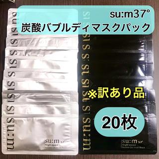 スム(su:m37°)の20枚 スム ブライト アワード バブル ディ パック 炭酸 パック スム37(パック/フェイスマスク)