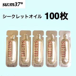スム(su:m37°)の100枚 スム シークレット オイル スム37 sum37 美容液 サンプル(美容液)