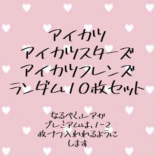 アイカツ(アイカツ!)のアイカツカード(キャラクターグッズ)
