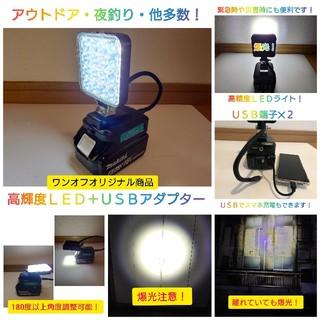 マキタ(Makita)の★マキタバッテリーカートリッジ! 爆光!高精度LED+USB2ポート!(ライト/ランタン)