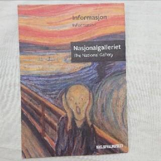 ムンクの叫び オスロ国立美術館 インフォメーション冊子(美術館/博物館)