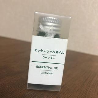 ムジルシリョウヒン(MUJI (無印良品))のエッセンシャルオイル(ラベンダー)(エッセンシャルオイル(精油))