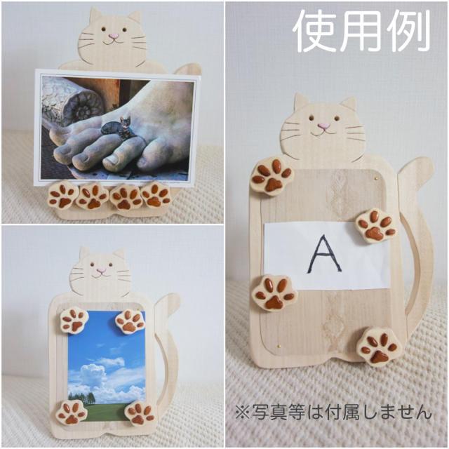 木製ネコのマグネット写真立てA 猫グッズ ハンドメイドのインテリア/家具(インテリア雑貨)の商品写真