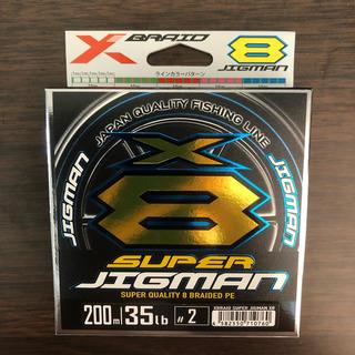 YGK スーパージグマン X8  2号 200m