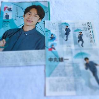 カトゥーン(KAT-TUN)の月刊TVガイド 2020年 10月号 中丸雄一(音楽/芸能)
