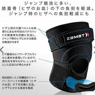 ザムスト(ZAMST)のrajitouzu様♥ザムスト JK-2 (ヒザ用サポーター 左右兼用)(トレーニング用品)