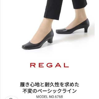 REGAL - 【REGAL リーガル】レディース フォーマル 黒パンプス6768 本革 24c