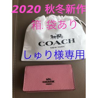 【新作】完売品 COACH コーチ キーケース ピンク