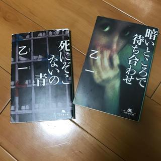 【激安】乙一セット(文学/小説)