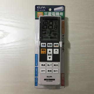 エルパ(ELPA)のELPA エアコンリモコン 三菱電機(霧ヶ峰)用 RC-AC37MI(エアコン)