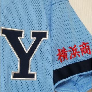 アシックス(asics)の横浜商業 ユニフォーム 高校野球 甲子園 ユニホーム 応援グッズ 横浜商 Y校(ウェア)