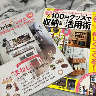 インテリア&収納関連の雑誌 2冊(住まい/暮らし/子育て)