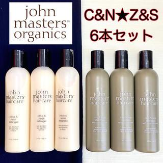 ジョンマスターオーガニック(John Masters Organics)の新品★ジョンマスターオーガニック Z&Sシャンプー C&Nコンディショナー 6本(シャンプー/コンディショナーセット)