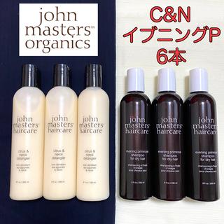 ジョンマスターオーガニック(John Masters Organics)のジョンマスターオーガニック イブニングPシャンプー C&Nコンディショナー 6本(シャンプー/コンディショナーセット)