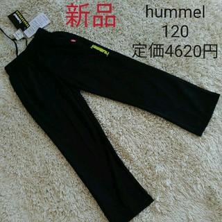 ヒュンメル(hummel)のhummel ヒュンメル 新品 ジャージ 下 パンツ 黒 ブラック 120 男子(パンツ/スパッツ)