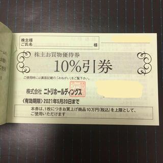 ニトリ(ニトリ)のニトリ 株主割引券  sima様専用(ショッピング)