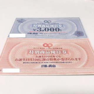 青山 - 洋服の青山/ 特別商品優待券