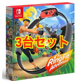 ニンテンドースイッチ(Nintendo Switch)の【新品】 3台セット リングフィットアドベンチャー(家庭用ゲームソフト)
