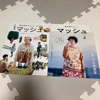 ショウガクカン(小学館)のマッシュ 菊池亜希子 2冊セット(ファッション/美容)