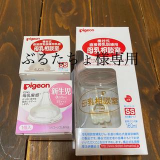 ピジョン(Pigeon)の母乳相談室 哺乳瓶 ミルク 新品(哺乳ビン)