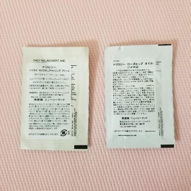 trilogy(トリロジー)のTrilogy トリロジー クリーム クレンザー 100ml + サンプル♡ コスメ/美容のスキンケア/基礎化粧品(クレンジング/メイク落とし)の商品写真