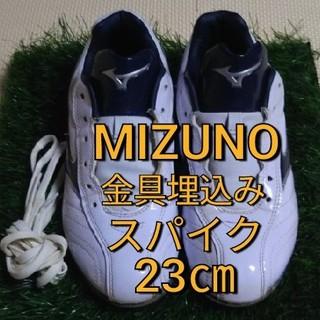 ミズノ(MIZUNO)のミズノ MIZUNO 野球 スパイク 埋込み金具 23㎝(シューズ)