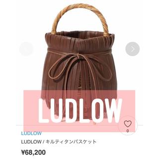 ラドロー(LUDLOW)の【新品・袋有り】LUDLOW キルティタンバスケットバッグ(かごバッグ/ストローバッグ)
